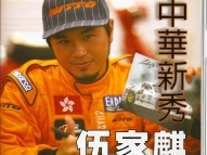 Chinese Auto World Magazine # 44 2010